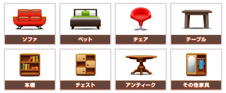 ソファ、チェア、ベッド、テーブル、飾り棚