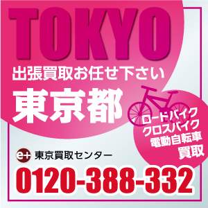 東京都自転車買取のイープラス ロードバイク・電動自転車買取り