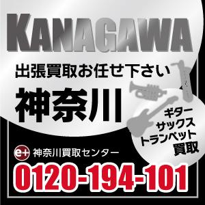 神奈川県楽器 買取のイープラス