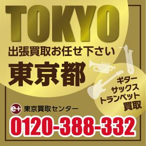東京都楽器 買取のイープラス