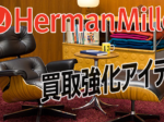 ハーマンミラー家具買取強化中
