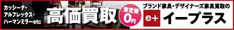 ブランド家具・ベッド・ソファ・チェア買取専門のイープラス