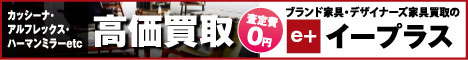 高級ブランド家具・ベッド・ソファ・チェア買取専門のイープラス